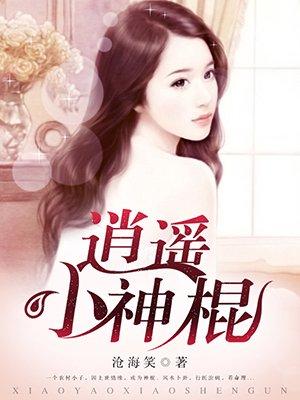 Tiêu Dao Tiểu Thần Côn