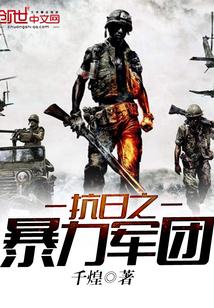 Kháng Nhật Chi Bạo Lực Quân Đoàn
