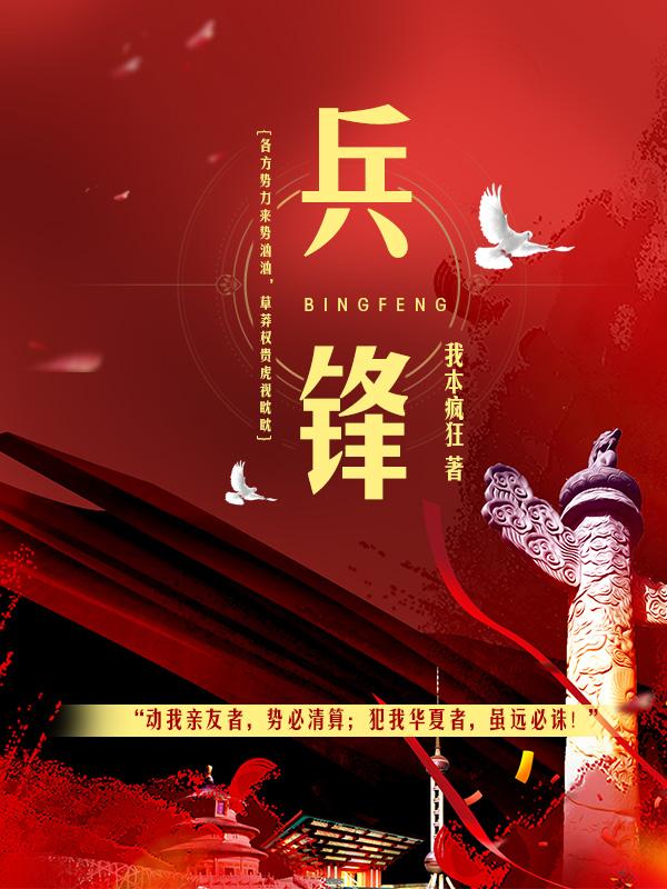 Quân Tiên Phong