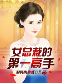 Nữ Tổng Tài Đệ Nhất Cao Thủ