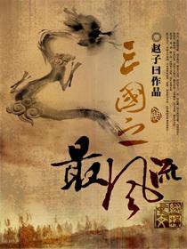 Tam Quốc Chi Nhất Phong Lưu