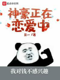 Thần Hào Đang Ở Luyến Ái Trung