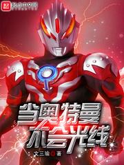Đương Ultraman Sẽ Không Ánh Sáng