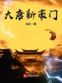 Đại Đường Tân Hào Môn