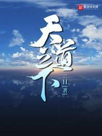 Thiên Đạo Phương Trình