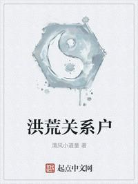 Hồng Hoang Đơn Vị Liên Quan