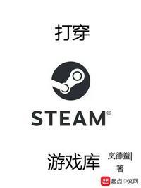 Đánh Xuyên Qua Steam Trò Chơi Kho