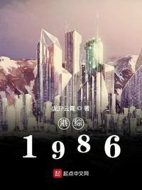 Cảng Tổng 1986