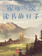 Ở Hogwarts Đọc Sách Nhật Tử