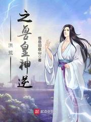 Hồng Hoang Chi Thú Hoàng Thần Nghịch
