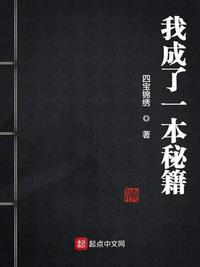Ta Thành Một Quyển Bí Tịch