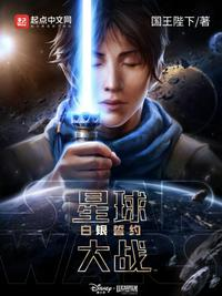 Star Wars: Bạc Trắng Thề Ước Tiếu Ân