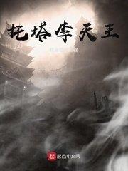 Thác Tháp Lý Thiên Vương