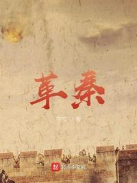 Cách Tần Cúc Tử Châu