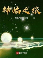 Thần Lâm Chi Lữ