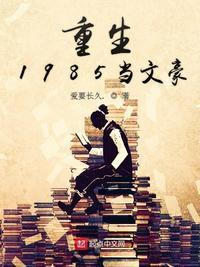 Trọng Sinh 1985 Đương Văn Hào Hạ Vân