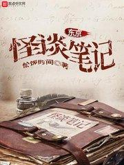 Đông Kinh Quái Đàm Bút Ký