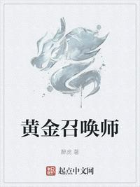 Hoàng Kim Triệu Hoán Sư