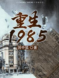 Trọng Sinh 1985