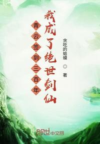 Thanh Vân Đánh Dấu 300 Năm Ta Thành Tuyệt Thế Kiếm Tiên